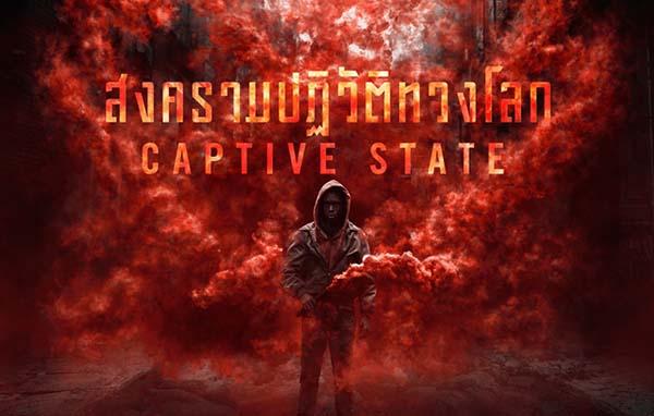 รีวิวหนังเรื่องCaptive State